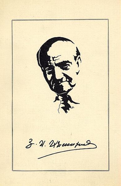 Հակոբ Անասյան
