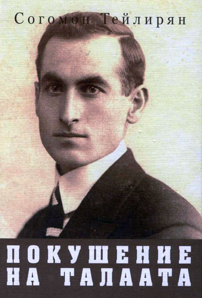 Սողոմոն Թեհլերյան