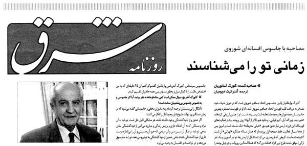 """HAY ZINVOR"" IN THE IRANIAN PRESS"