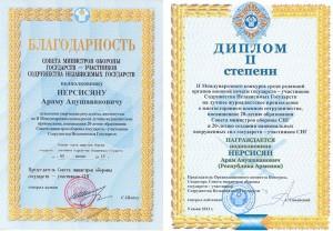 КОРРЕСПОНДЕНТ ГАЗЕТЫ «АЙ ЗИНВОР» - ЛАУРЕАТ МЕЖДУНАРОДНОГО КОНКУРСА