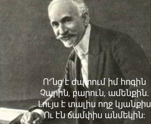 ՀԱՅԻ ՈԳԻՆ