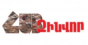 ՀԱՅՈՑ ԲԱՆԱԿԸ 24 ՏԱՐԵԿԱՆ Է
